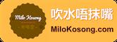 Milo Kosong | 米咯空